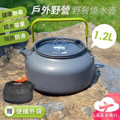 走走去旅行99750【EG606】1.2L露營水壺 戶外燒水壺 野炊露營茶壺 便攜式野炊煮水壺