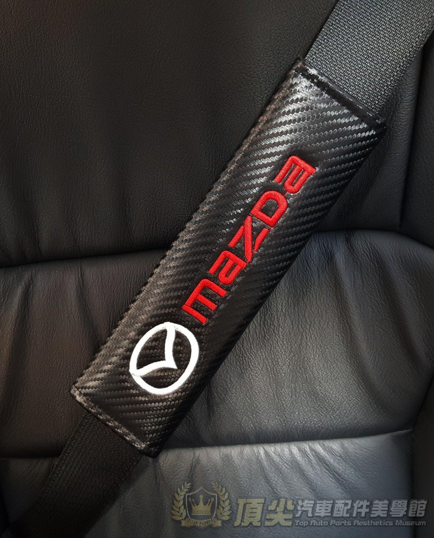 MAZDA3馬自達CX3 CX5【安全帶保護套】馬3 馬三 馬5專用配件 護肩套 安全皮套 車內飾品 卡夢碳纖紋安全帶套