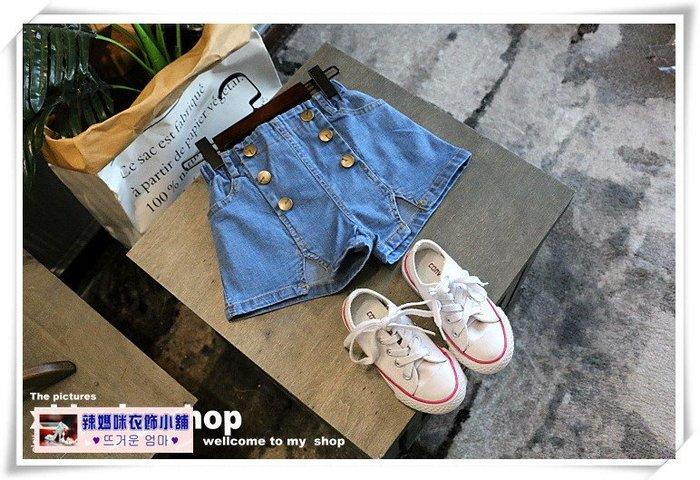 •*~ 辣媽咪衣飾小舖 ~*•❤童裝系列❤V120649韓版百搭休閒雙排銅扣裝飾牛仔短褲