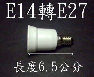 現貨 E7A16 E14轉E27燈頭-延長座 省電燈泡 螺旋燈泡 水晶燈頭轉省電燈泡 LED燈泡 LED照明 LED燈具