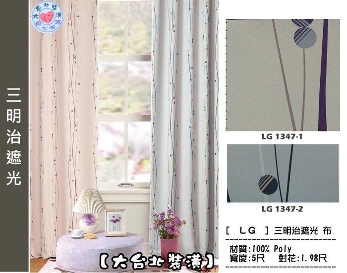 【大台北裝潢】LG三明治遮光窗簾布‧簡單曲線圓點(2色)‧1347