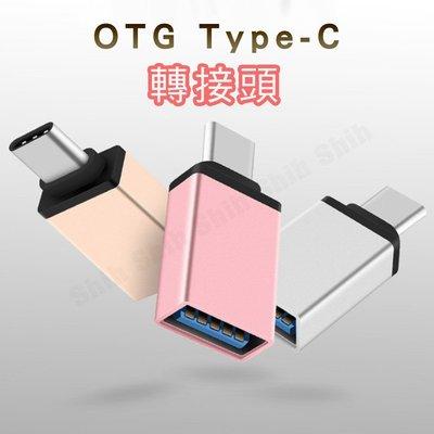 【台幹】USB 3.0 Type-C 轉接頭 OTG連接滑鼠 隨身碟 記憶卡 鍵盤 電扇 WIFI網卡
