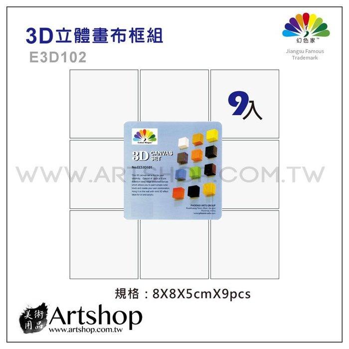 【Artshop美術用品】PHOENIX 鳳凰畫材 3D 立體畫布框 9入 E3D102