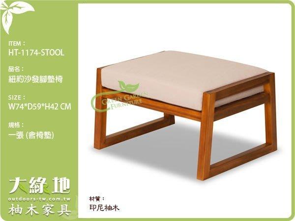◎ 大綠地柚木家具 柚木沙發 【 Newyork紐約 柚木腳墊椅 (大) 】印尼柚木 柚木傢俱 ◎