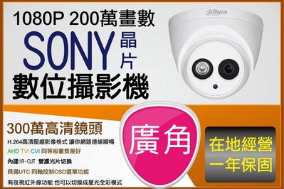 原廠 2.8MM alhua 1080P 半球型 紅外線攝影機 大華 CVI 格式 不支援 AHD TVI 類比主機