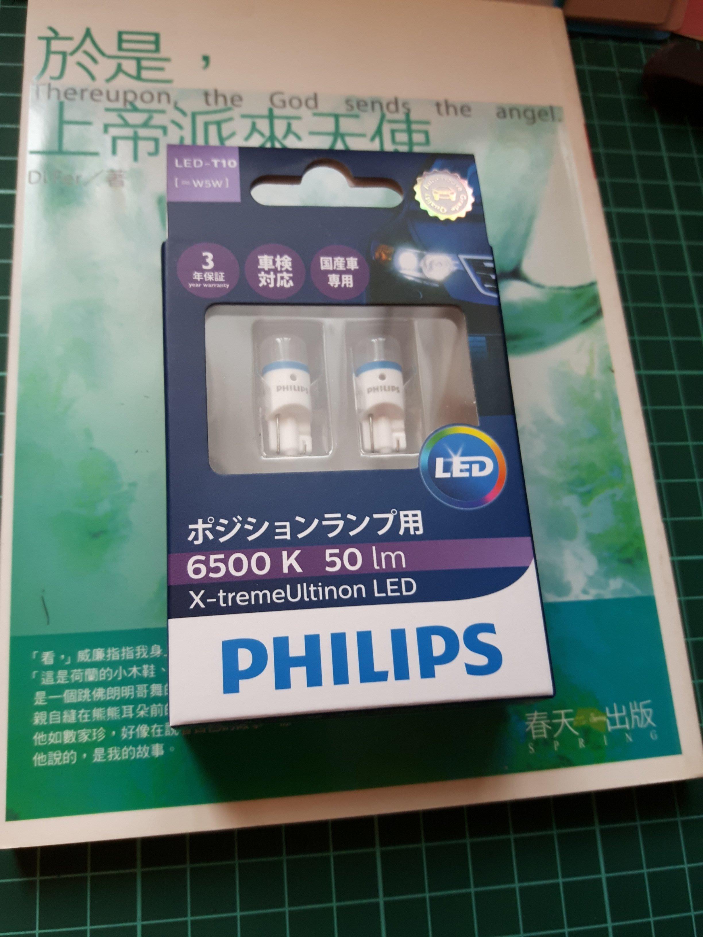 6500K !  Led w5w t10 Philips New  冷極光白 定位燈 牌照燈 前小燈 Osram