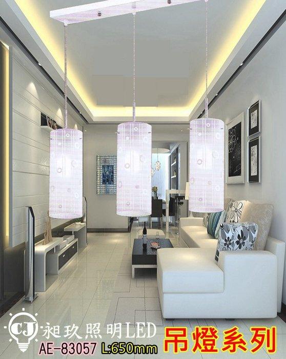 【昶玖照明LED】吊燈系列 LED 居家臥室 客廳陽台 書房玄關餐廳 玻璃 AE-83057三燈