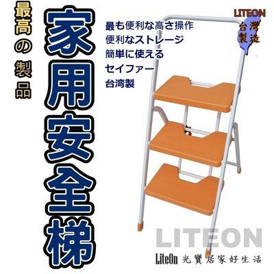 光寶居家 三階圖書館梯 豪華鐵梯 扶手梯 日式家用梯 工作梯 人字室內梯 鋁梯子 馬椅梯 梯椅 3階層段尺 三層段尺 M