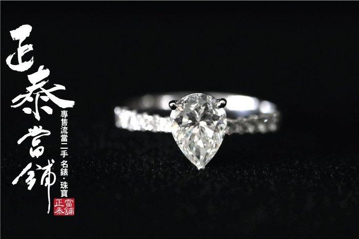 [正泰精品當舖]二手名錶GIA鑽石 1克拉 一克拉 水滴鑽戒 1.21ct 拍賣 Cartier Tiffany 寶格麗
