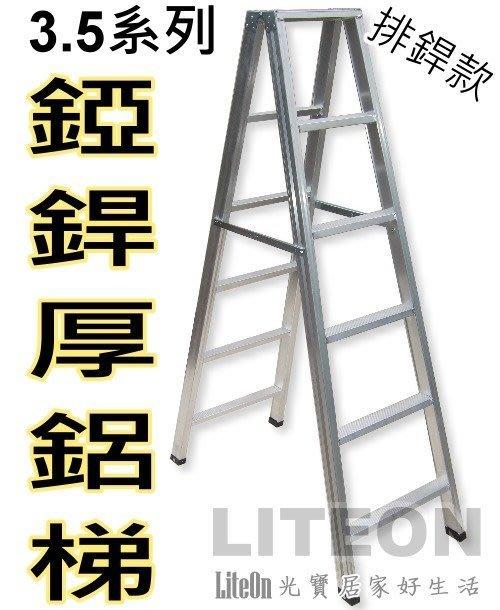 光寶居家 6尺 6階 馬椅梯 A字梯 焊接式馬梯含加強片 鋁梯子 荷重90KG 鋁合金 終身保修 V