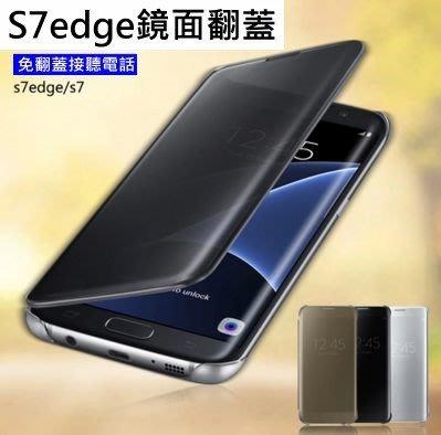 【小宇宙】電鍍鏡面保護殼 Samsung 三星 S7 edge 智慧翻蓋 時尚鏡面 保護套 皮套 翻蓋 透視 智能皮套