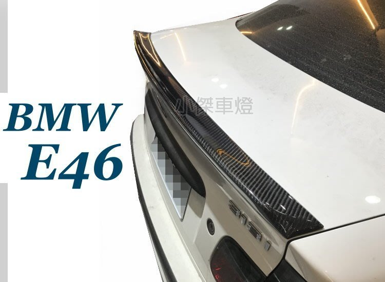 JY MOTOR 車身套件 - BMW E46 2D 4D AC 卡夢 CARBON 碳纖維 尾翼 E46尾翼 鴨尾