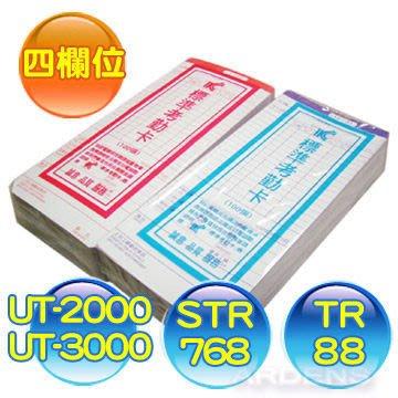 【含稅 1包入】四欄位 大卡 卡鐘專用 考勤卡 出勤卡 83x189 適UT-1000/UT-2000/UT-3000