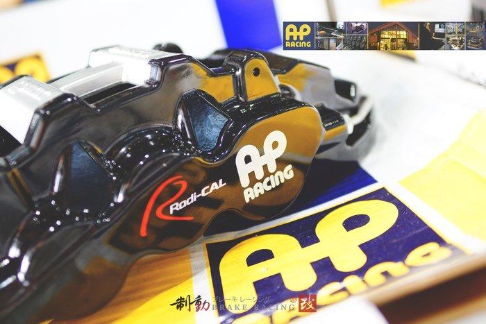 AP Radi-CAL CP-8520 搭配 CP-7177 380mm AP盤卡鉗組 擁有真正AP制動表現 / 制動改