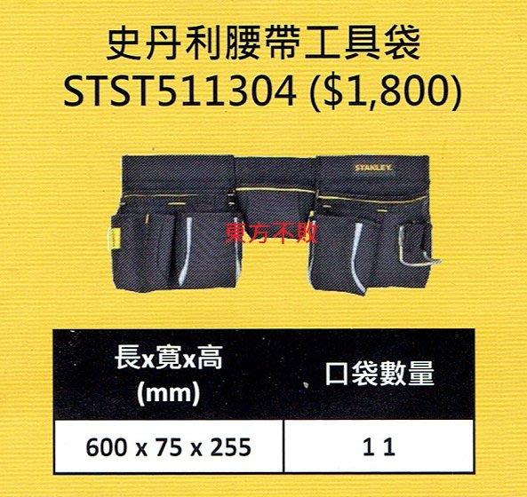 東方不敗 STANLEY 史丹利 STST511304 腰帶工具袋(三口袋/大型) 工具袋 收納包