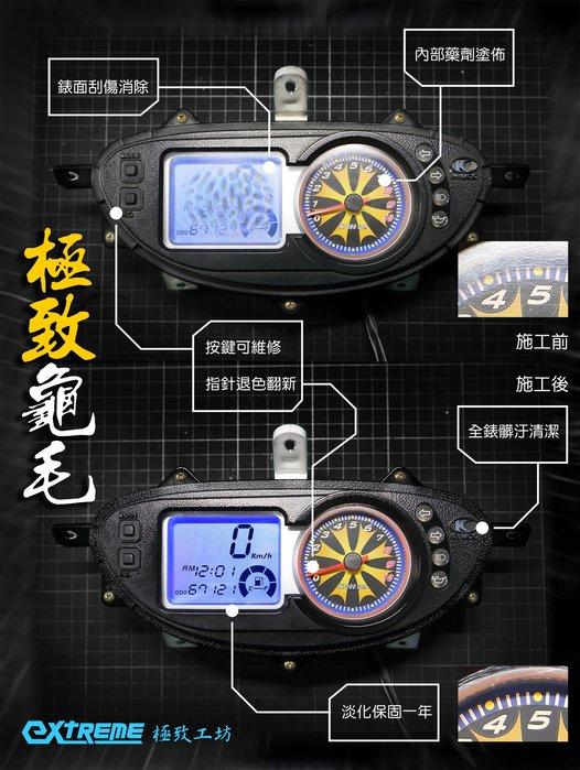 [極致工坊] GP 125 儀表 液晶 螢幕 淡化 霧掉 看不清楚 車規專用耐候型 偏光板 維修