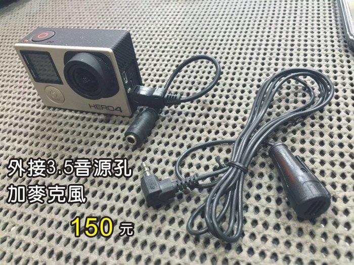 5mj.tw GOPRO 外接3.5音源孔 麥克風 安全帽座hero4 hero3 多角度固定組iphone 6s也可夾
