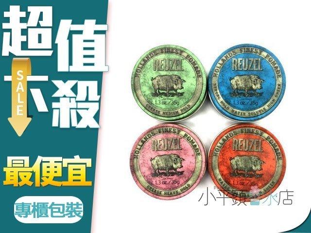《小平頭香水店》REUZEL 藍豬 / 紅豬 / 粉紅豬 / 綠豬 豬油 強力定型款 水洗式髮油 大豬油113g 4OZ