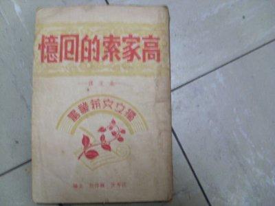 憶難忘書室*早期@【大陸淪陷前古書】民國35年獨立出版社出版-----高家索的回憶共1本