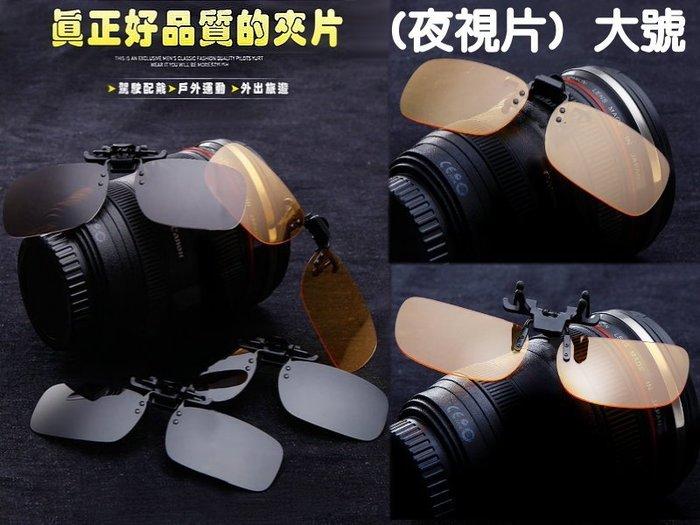 白帶魚休閒小鋪 CS~043~3 黃色夜視鏡片 大號 偏光眼鏡 太陽眼鏡 夾片式 可翻轉