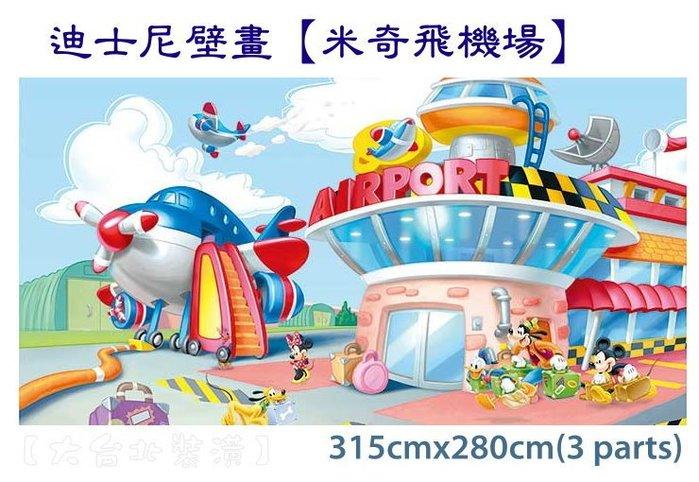 【大台北裝潢】迪士尼大型壁畫* 無紡布材質 兒童房主題牆壁紙 --米奇家族飛機場--