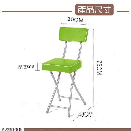 丹寧方型厚墊有背折疊椅(果綠色)~PU5公分加厚型坐墊設計4 張促銷價449元,免運費!Brother