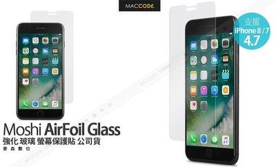Moshi AirFoil Glass iPhone 8 / 7 4.7吋 強化 玻璃 螢幕保護貼 公司貨 現貨 含稅