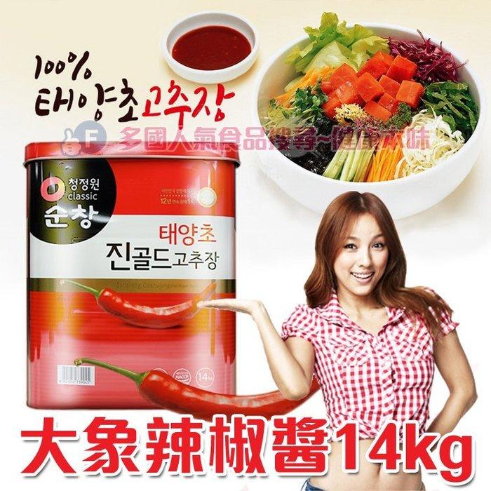 (免運)韓國大象辣椒醬14公斤桶裝 [KO8801052739045]健康本味