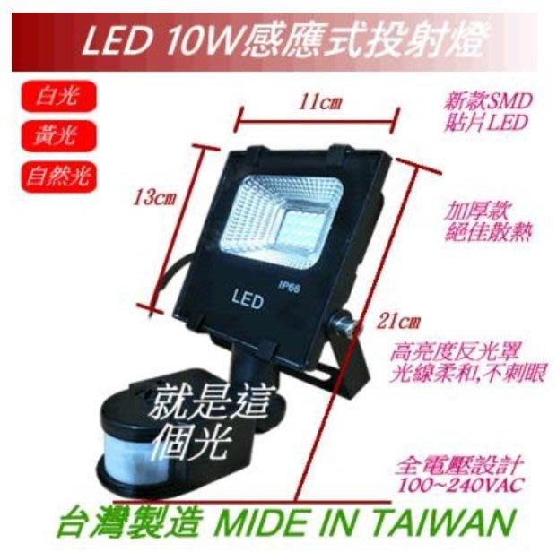 LED 感應投射燈 10W 感應投射燈 戶外防水 全電壓