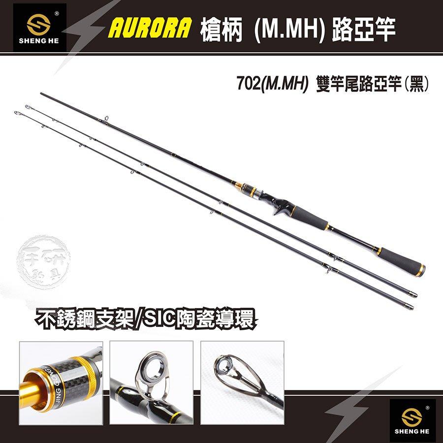 (手研釣具) AURORA 702 (M.MH) 7尺(黑) 槍柄 雙竿尾路亞竿(頂級 SIC-GUIDE 不銹鋼支架