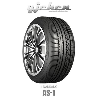 《大台北》億成汽車輪胎量販中心-南港輪胎 AS-1 195/40ZR17