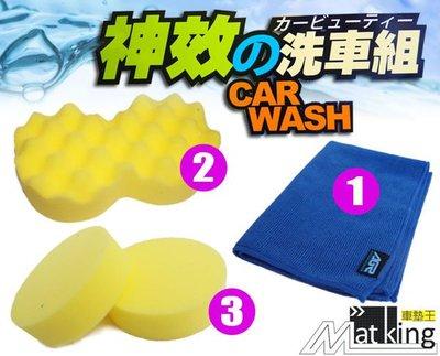 【車墊王】※加購腳踏墊省更多※超值組合『AGR超神效洗車組』擦拭布/波浪海綿/打蠟海綿