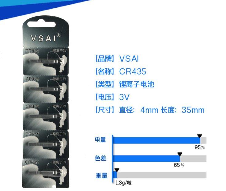 電子浮標電池 CR435