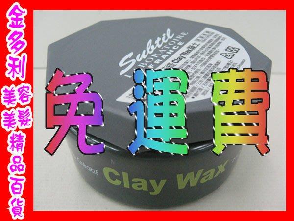 《免運》Subtil 莎緹 Clay Wax 凝土 髮蠟  莎貝蒂兒 100ml 公司貨 另售X元素 歐娜 莎貝 黑炫風