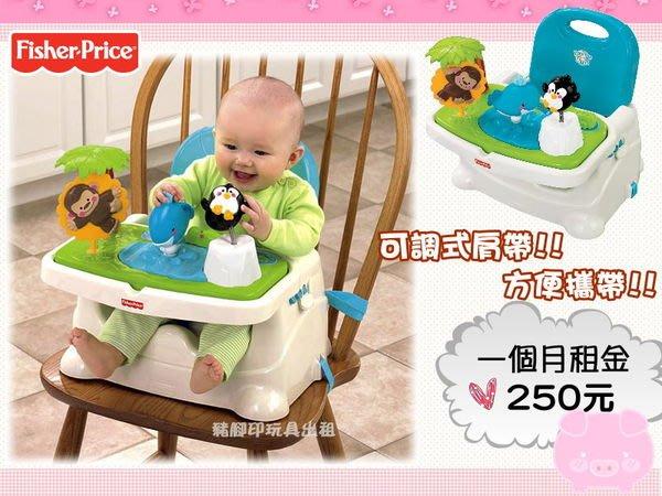 °✿豬腳印玩具出租✿°Fisher Price 費雪 可愛動物可攜式兒童餐椅(5)~即可租