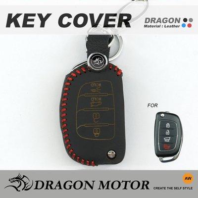 HYUNDAI TUCSON (土桑) IX-35 ELANTRA 現代 汽車 摺疊型 晶片 鑰匙 皮套 鑰匙包 四鍵式