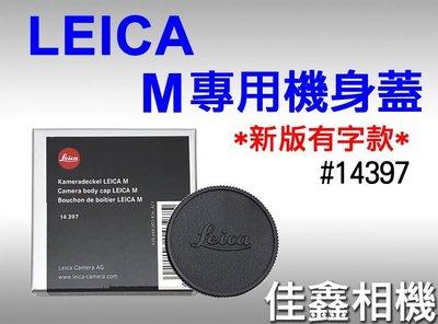 @佳鑫相機@(全新品)LEICA M 原廠機身蓋 (新款, 有Leica字體) 14397