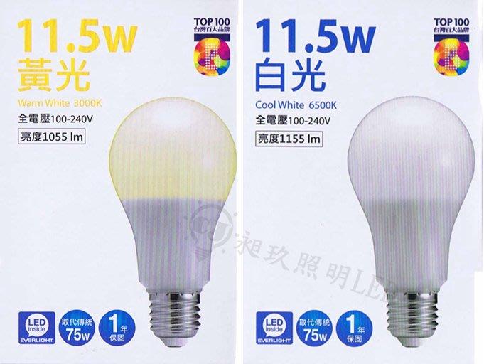【昶玖照明LED】億光EVERLIGHT E27 11.5W LED燈泡 球泡燈 大角度 白光/黃光 全電壓