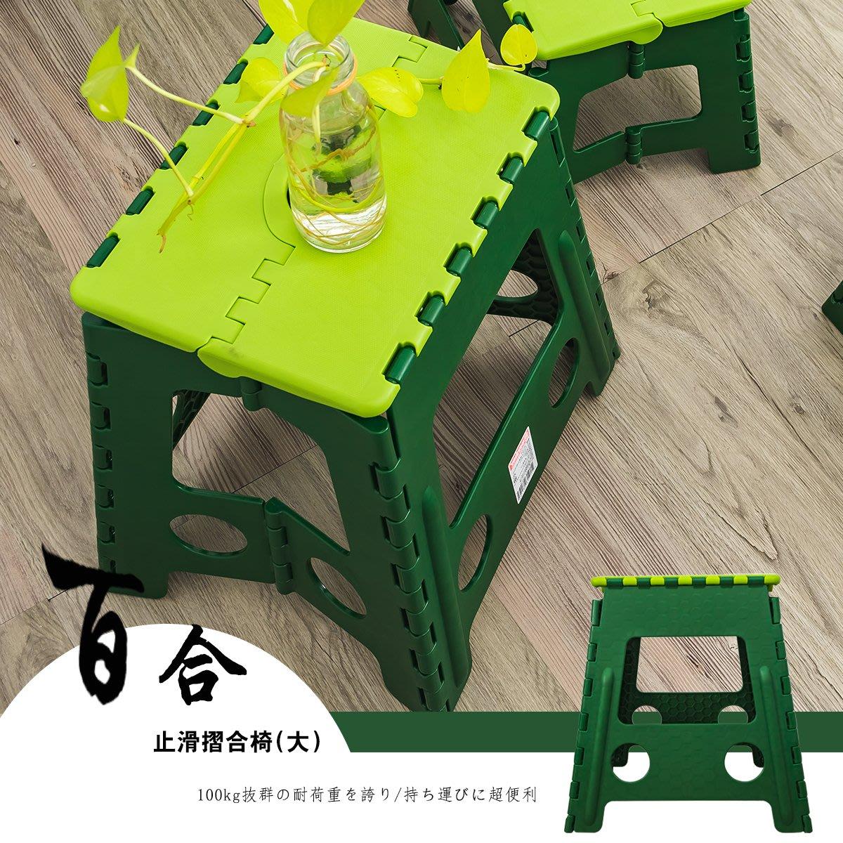 *架式館*百合止滑摺合椅(大) 摺疊椅 椅凳 墊高椅 keyway 野餐凳 餐椅