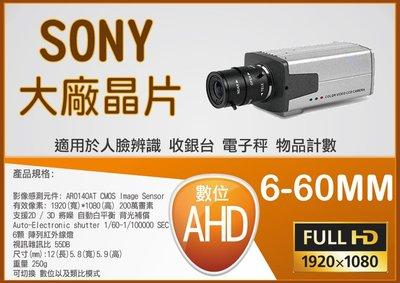 手調 DC 5-50MM 室內型 攝影機 可調光圈 焦段 焦距 1080P 攝影機 AHD 槍機型