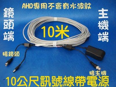 10米訊號線 帶變壓器 AHD 720P 1080P CVI 720P 1080P TVI 720P 1080P 傳輸線