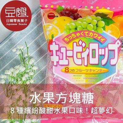 【豆嫂】日本零食 北日本 QP什錦8種水果方塊糖(汽水口味新上市)