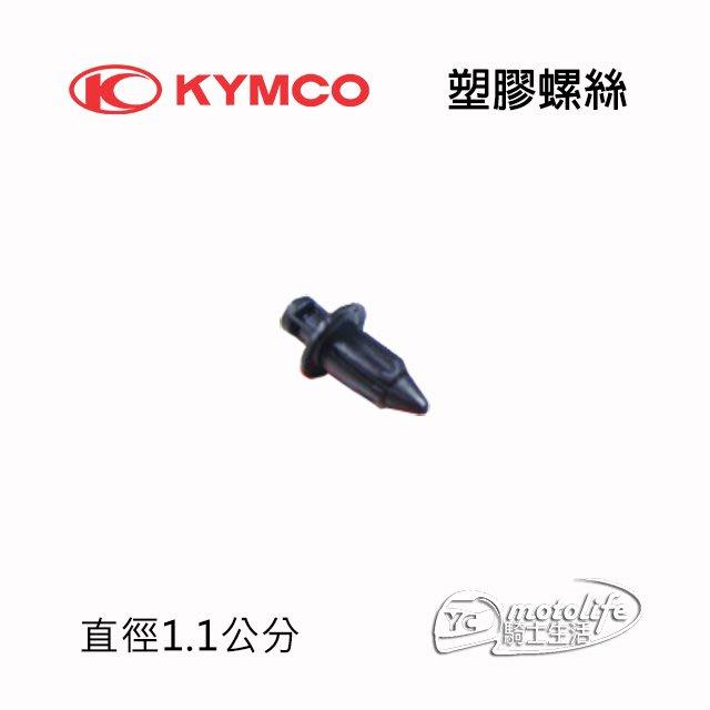 YC騎士生活_KYMCO光陽原廠 塑膠扣 塑膠螺絲 直徑11mm 定位螺絲 雷霆 G5 G6 下罩蓋塑膠螺絲 塑膠鈕釦