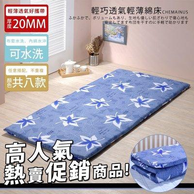 床墊 單人床墊 台灣製 床 寢具 CHEMAINUS 輕巧透氣輕薄綿床-單人3尺(90x180cm)