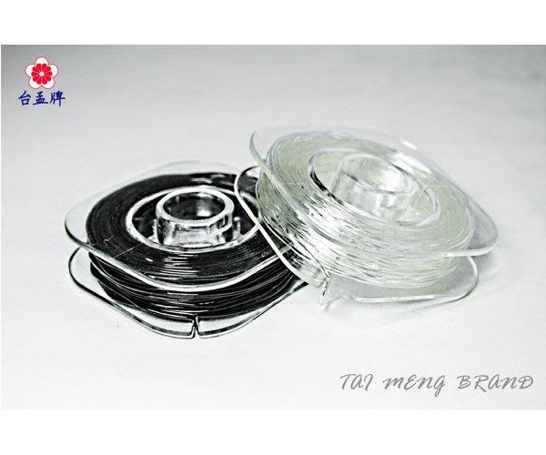 台孟牌 彈力線 透明 黑白 0.8mm (橡筋線、佛珠線、飾品線、串珠、彈性、伸縮、DIY、手工藝、材料、教學、手工藝)