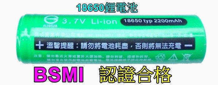 BSMI合格-18650鋰離子電池容量2200mAh,18650鋰電池強光手電筒頭燈專用-雲火光電