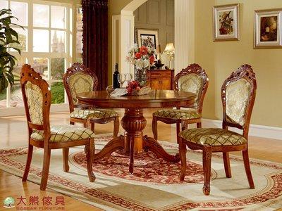 【大熊傢俱】808 玫瑰系列 歐式 餐桌 圓桌 吃飯桌 餐桌椅組 另售餐椅