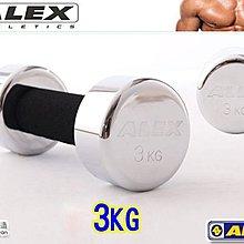 王◎ ALEX 新型泡棉電鍍啞鈴 重量規格:3KG 有氧 健身 體能訓練 良品 有 01-