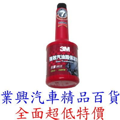3M 強效汽油路保潔劑 PN9807S 適用於汽油引擎 (FUR3-011)【業興汽車精品百貨】