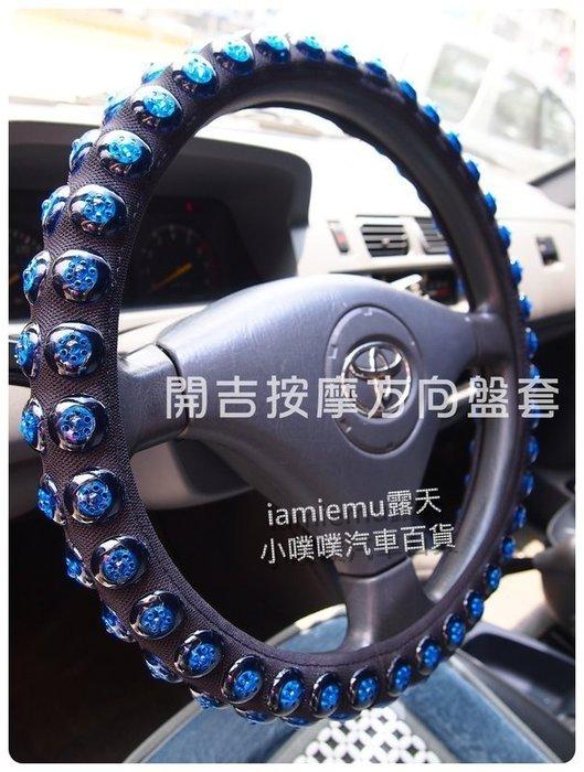 [R CAR車坊]汽車精品* 【開吉按摩方向盤】,按摩ˋ止滑ˋ透氣ˋ小黃/運將/卡車司機/物流士必備!!